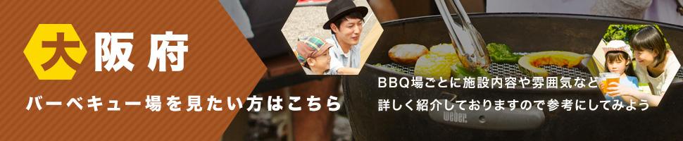 大阪のバーベキュー場紹介のバナー