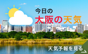 今日の大阪の天気