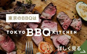 TOKYO BBQ KITCHEN