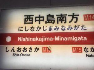 西中島南方駅の看板