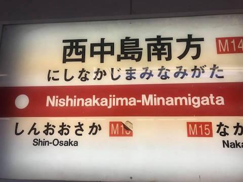 西中島南方駅の写真